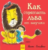 """Книжечка """"Как спрятать льва от бабушки?"""" Ранок. 35578"""