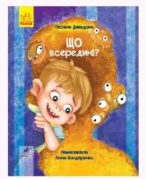 """Книга """"Что внутри?"""", укр Ранок. 35556"""
