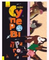 """Книга """"Трисказки: Подарочная сказкотерапия. Супер приключения"""", укр Ранок. 35553"""