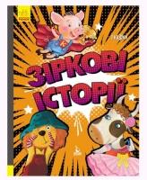 """Книга """"Трисказки: Подарочная сказкотерапия. Звездные истории"""", укр Ранок. 35551"""