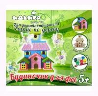 """Комплект """"Роспись по дереву: домик для феи"""" JIADIHONG. 39689"""